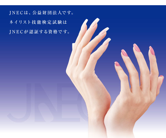 JENECは、公益財団法人です。ネイリスト技能検定はJNECが認証する資格です。
